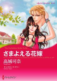 さまよえる花嫁【7分冊】 3巻