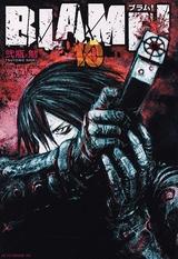 ブラム! BLAME! (1-10巻 全巻) 漫画