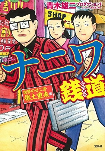 ナニワ銭道 復讐のゼニ道・捲土重来 編 漫画