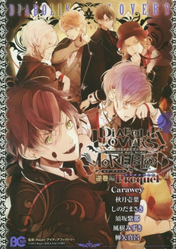 DiABOLiK LOVERS MORE,BLOOD Haunted dark bridal 逆巻編Prequel 漫画