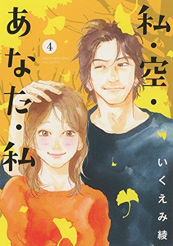 私・空・あなた・私 (1-3巻 最新刊) 漫画