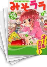 【中古】みそララ (1-6巻) 漫画