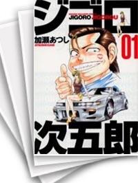 【中古】ジゴロ次五郎 (1-22巻) 漫画