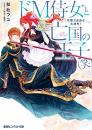 【ライトノベル】ひきこもりシリーズ (全5冊)