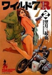ワイルド7 R リターンズ 漫画
