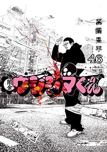 闇金ウシジマくん (1-46巻 全巻) 漫画