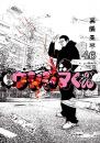 闇金ウシジマくん (1-40巻 最新刊)