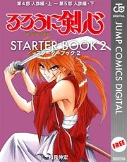 るろうに剣心 STARTER BOOK 2 冊セット最新刊まで