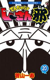 でんぢゃらすじーさん邪 18 冊セット最新刊まで 漫画