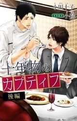 小説花丸 十年物のカプティフ 2 冊セット最新刊まで 漫画