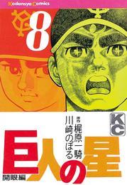 巨人の星(8) 漫画