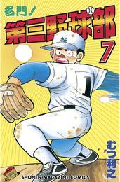 名門!第三野球部(7) 漫画