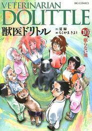 獣医ドリトル(10) 漫画