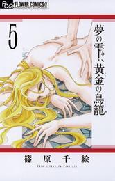 夢の雫、黄金の鳥籠(5) 漫画