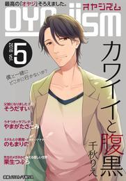 月刊オヤジズム2016年 Vol.5 漫画