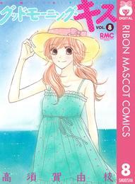 グッドモーニング・キス 8 漫画