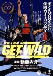 新藤☆劇場 GET WILD(2) 漫画
