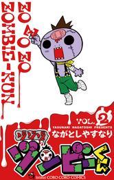 ゾゾゾ ゾンビ-くん(2) 漫画