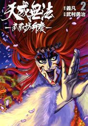 天威無法-武蔵坊弁慶-(2) 漫画