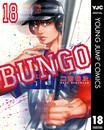 BUNGO―ブンゴ― 18 漫画
