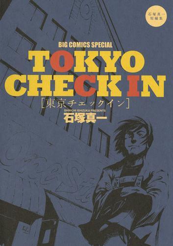 東京チェックイン 漫画