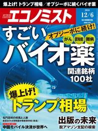 週刊エコノミスト (シュウカンエコノミスト) 2016年12月06日号 漫画