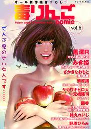 毒りんごcomic 6 漫画