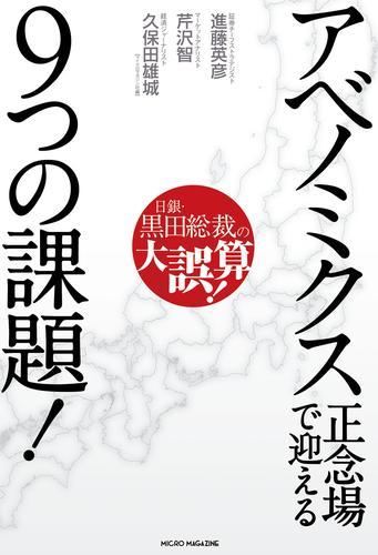 日銀・黒田総裁の大誤算! アベノミクス正念場で迎える9つの課題! 漫画
