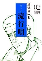 流行唄(2) 漫画