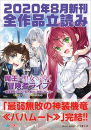 GA文庫&GAノベル2020年8月の新刊 全作品立読み(合本版)