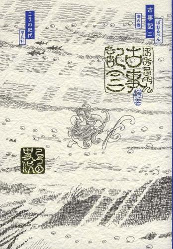 ぼうるぺん古事記 (全3冊)