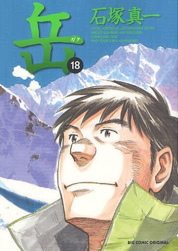 岳 (1-18巻 全巻) 漫画