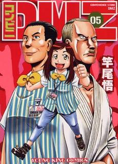 コンビニDMZ (1-5巻 全巻) 漫画
