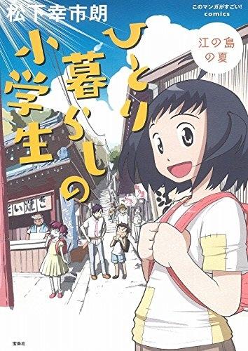 ひとり暮らしの小学生 江の島の夏 漫画