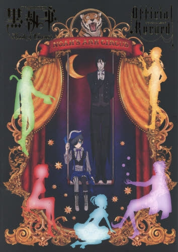 TV・ANIMATION・黒執事・Book・of・Circu 漫画