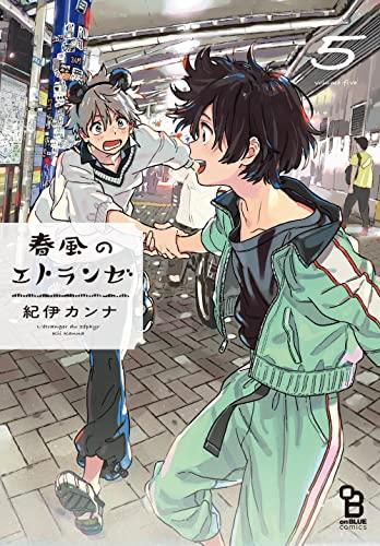 春風のエトランゼ (1-3巻 最新刊) 漫画
