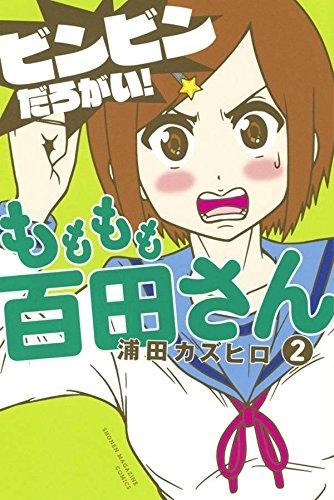 もももも百田さん 漫画