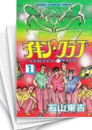 【中古】チキン・クラブ (1-11巻) 漫画