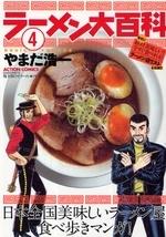 ラーメン大百科 (1-4巻 全巻) 漫画