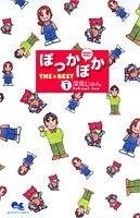 ぽ・ゥぽか THE BEST 漫画