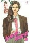 女検事・玲緒奈 (1-8巻 全巻) 漫画