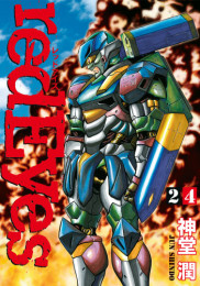 redEyes 21 冊セット最新刊まで 漫画
