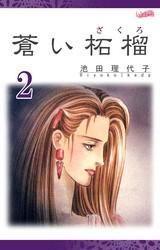 蒼い柘榴 2 冊セット全巻 漫画