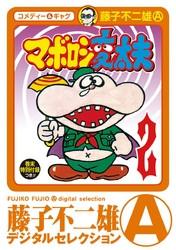 マボロシ変太夫 2 冊セット全巻 漫画