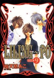 LILING~PO<リリン-ポ> 9 冊セット全巻 漫画