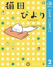 猫田びより 2 冊セット最新刊まで 漫画