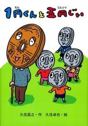 【児童書】1円くんと五円じい