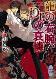 龍の右腕、Dr.の哀憐 龍&Dr.(7) 漫画