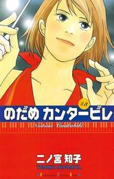 のだめカンタービレ(3) 漫画
