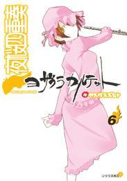夜桜四重奏~ヨザクラカルテット~(6) 漫画